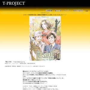 T-PROJECT Vol.12 「他人の目」7/17