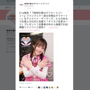 「『西明日香のデリケートゾーン!』ファンブック」リリースイベント(仮)