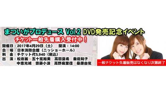『まついがプロデュース Vol.2』DVD発売記念イベント