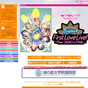 ラブライブ!サンシャイン!! Aqours First Love Live! 〜Step! ZERO to ONE〜 Day.1 録画上映会 上海