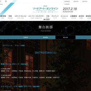 『劇場版 ソードアート・オンライン -オーディナル・スケール-』舞台挨拶 新宿バルト9 上映前