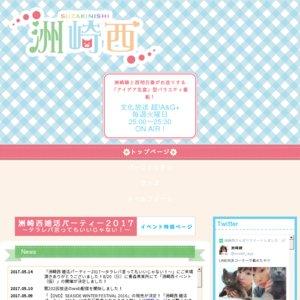 洲崎西 婚活パーティー2017 〜タラレバ言ってもいいじゃない!〜