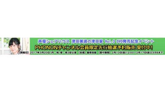 声優シェアハウス 津田美波の津田家 Vol.3 DVD発売記念イベント <二部>