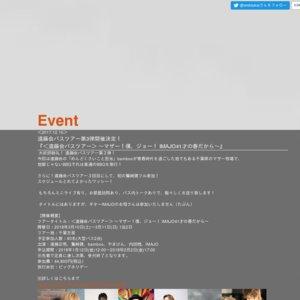 遠藤会presents「漢祭り Vol.5」