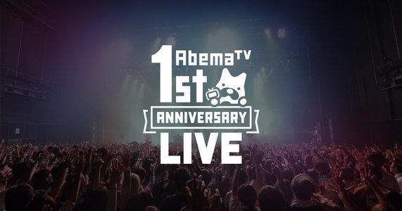 EXILE THE SECOND AbemaTV 1st ANNIVERSARY LIVE