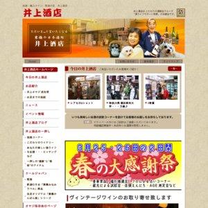 井上酒店・佐倉薫のホワイトデーイベント