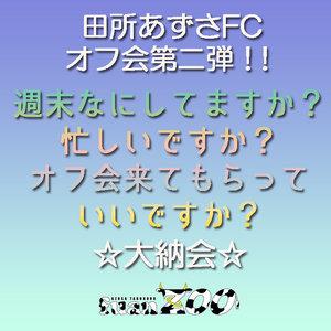 田所あずさFCオフ会第二弾!!~週末なにしてますか?忙しいですか?オフ会来てもらっていいですか?☆大納会☆~
