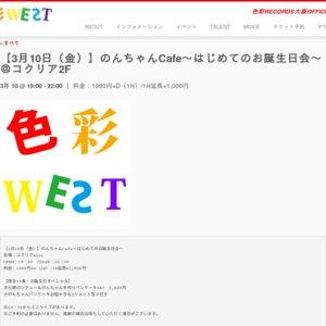 のんちゃんCafe〜はじめてのお誕生日会〜