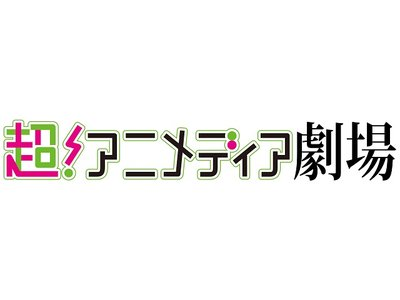 『超!アニメディア劇場』2日目