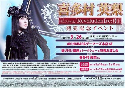 喜多村英梨ミニアルバム「Revolution【re:i】」発売記念イベント AKIHABARAゲーマーズ