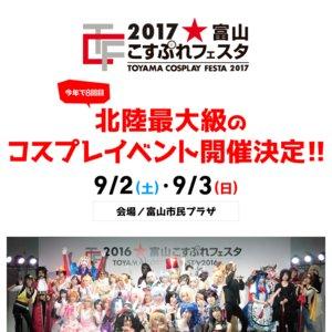 富山こすぷれフェスタ2017 1日目