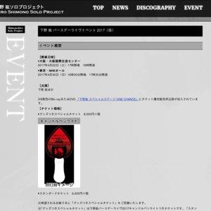 下野 紘 バースデーライヴイベント 2017(仮)大阪公演