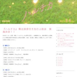 映画「ハルチカ」舞台挨拶付き先行上映会 ユナイテッド・シネマ キャナルシティ13