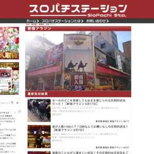 アラジン 新宿 イベント