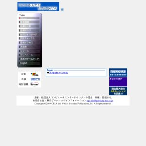 東京ゲームショウ2003 一般公開日1日目