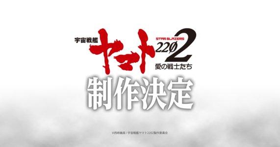 「宇宙戦艦ヤマト2202 愛の戦士たち」 第一章 嚆矢篇 初日舞台挨拶 横浜2回目