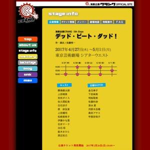 演劇企画CRANQ 5th STAGE 「デッド・ビート・ダッド!」5/1公演