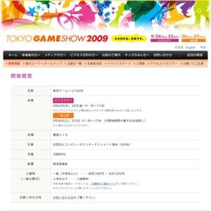 東京ゲームショウ2009 一般公開日2日目