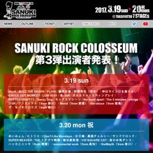 SANUKI ROCK COLOSSEUM 2017 3/20