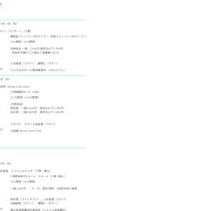 上松美香アルパ&チェロコンサート「Luna y Estrella ~月と星~」