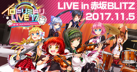 イロドリミドリ 1st ワンマン Live(仮)