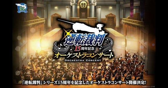 逆転裁判15周年記念 オーケストラコンサート【夜】