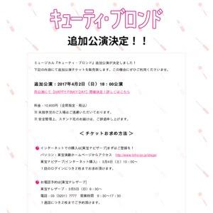 ミュージカル 『キューティー・ブロンド』 4/2 18:00