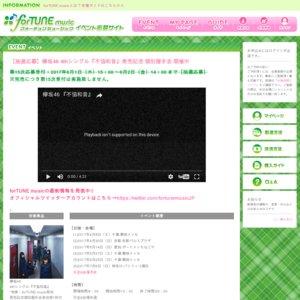 欅坂46 4thシングル発売記念個別握手会(京都)