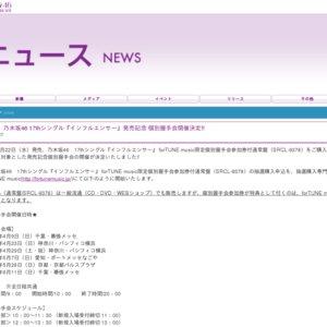 乃木坂46 17thシングル『インフルエンサー』発売記念 個別握手会(神奈川2回目)