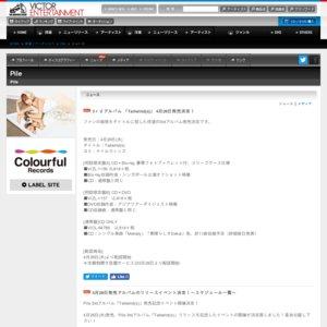 Pile 3rdアルバム「Tailwind(s)」発売記念お渡し会 タワーレコード渋谷店