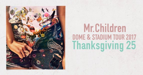 Mr.Children DOME & STADIUM TOUR 2017 Thanksgiving 25 東京公演2日目