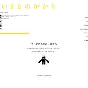 いきものがかりの みなさん、こんにつあー!! 2010 全国あんぎゃー!! ~ハジマリノウタ~ 渋谷C.C.Lemonホール1日目