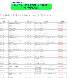 いきものがかりの みなさん、こんにつあー!! 2008 ~ライフアルバム~ 札幌PENNY LANE24
