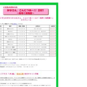 いきものがかりの みなさん、こんにつあー!! 2007 ~桜咲く街物語~ 新潟CLUB JUNK BOX Mini