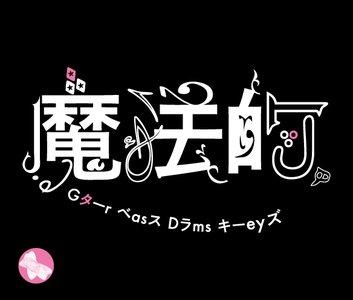 小沢健二「魔法的 Gターr ベasス Dラms キーeyズ」 名古屋公演 5/31