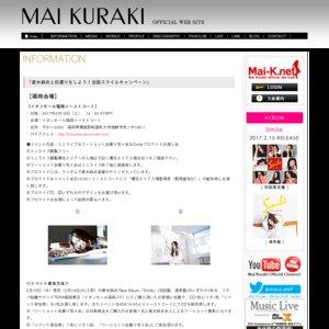 「倉木麻衣と自撮りをしよう!全国スマイルキャンペーン」 (イオンモール福岡)