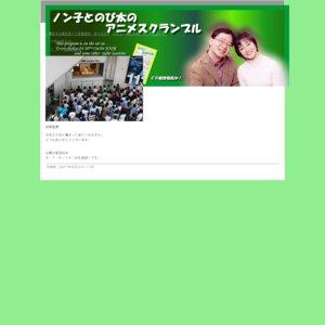 ノン子とのび太のアニメスクランブル 祝!850回記念!公開録音