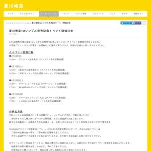 夏川椎菜1stシングル発売記念イベント とらのあな秋葉原店C