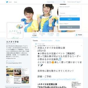 【2/21】ユメオイ少女定期公演 『それでも追いかけたいんだ!!』
