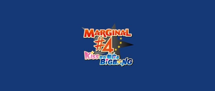 『MARGINAL#4 KISSから創造るBig Bang』Blu-ray/DVD1巻発売記念お渡し会【1回目】