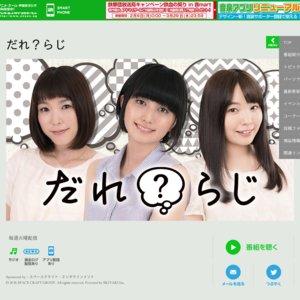 「だれ?らじ」CD発売記念イベント 第2部