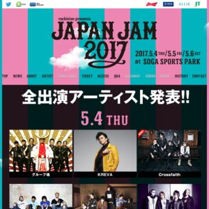 rockin'on presents JAPAN JAM 2017 5/4