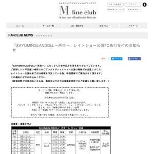 SAYUMINGLANDOLL~再生~ 3/21レイトショー