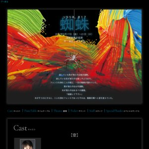 ソラリネ。#17 「蜘蛛」 【鈴】公演 3月21日18:00