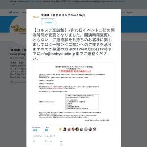 音楽劇「金色のコルダBlue♪Sky Prelude of 至誠館」DVD発売記念イベント 第2部