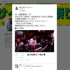 テレビ朝日番組観覧 MCbattle ACE vs DOTAMA スペシャルマッチ