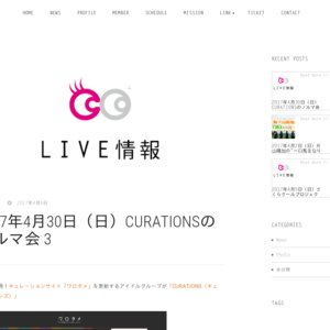 CURATIONSノルマ会#3