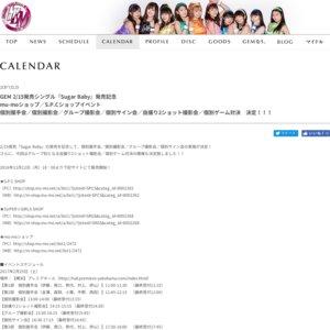 GEM 2/15発売シングル『Sugar Baby』発売記念 mu-moショップ/S.P.Cショップイベント 2/25