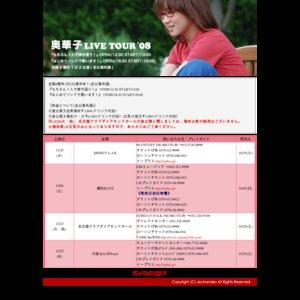 奥華子 LIVE TOUR '08「はじめてバンドで歌います!」 東京公演