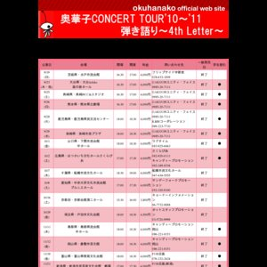 奥華子 CONCERT TOUR'10~'11 弾き語り ~4th Letter~ 長野公演